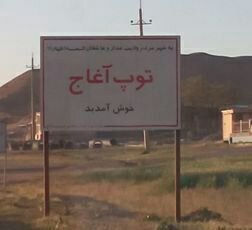 زندگی روستایی با طعم شهرنشینی/ نبود نمایندگی ادارات شهرستان بیجار در شهر تازه تاسیس توپ آغاج